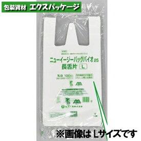 ニューイージーバッグ バイオ25 無償提供可能袋 長舌片 M 乳白 HDPE 100枚 0364118 福助工業