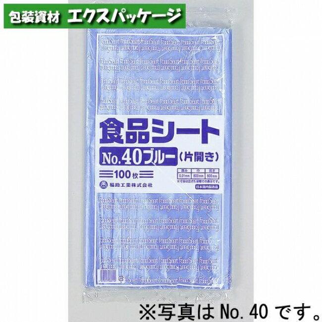 【福助工業】食品シート No.50 ブルー 片開き 100入 0460354
