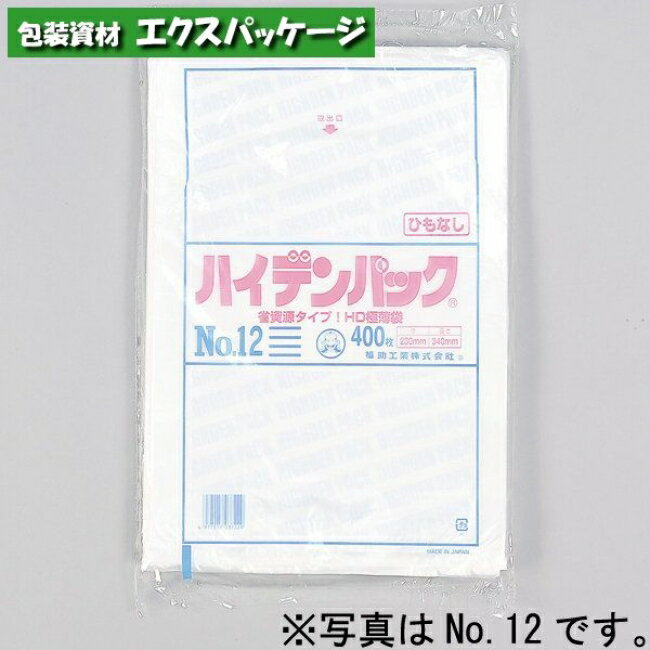 【福助工業】ハイデンパック 新 No.10 紐なし 400入 0500879