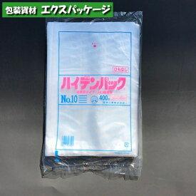 ハイデンパック No.10 400枚 平袋 半透明 HDPE 0500879 福助工業