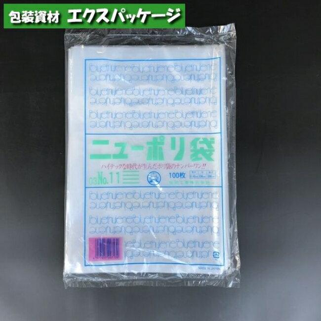 【福助工業】ニューポリ袋 03 No.11 100入 0441295