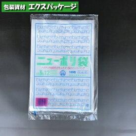 ニューポリ袋 0.03mm No.12 100枚 平袋 透明 LDPE 0441309 福助工業