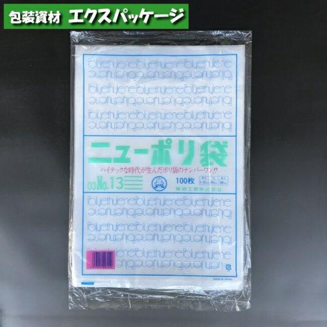【福助工業】ニューポリ袋 03 No.13 100入 0441317