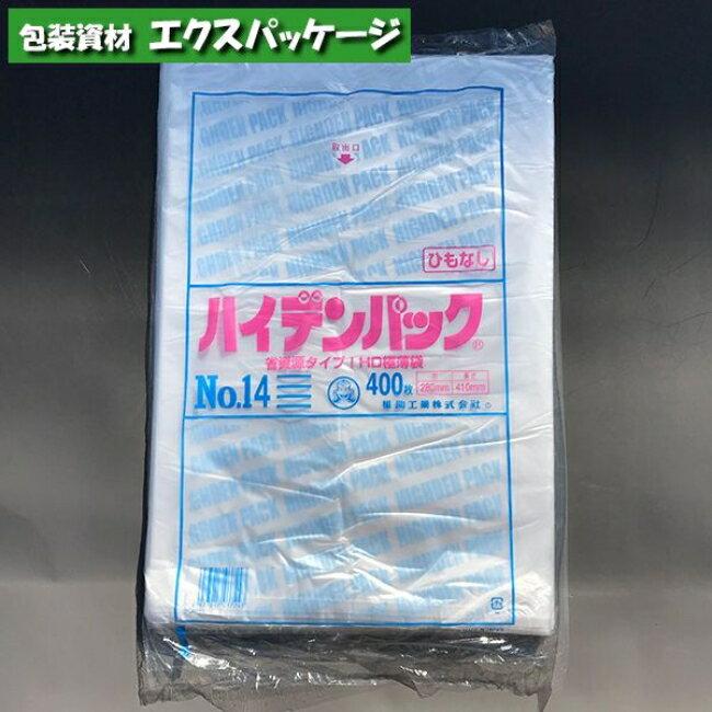 【福助工業】ハイデンパック 新 No.14 紐なし 400入 0500917