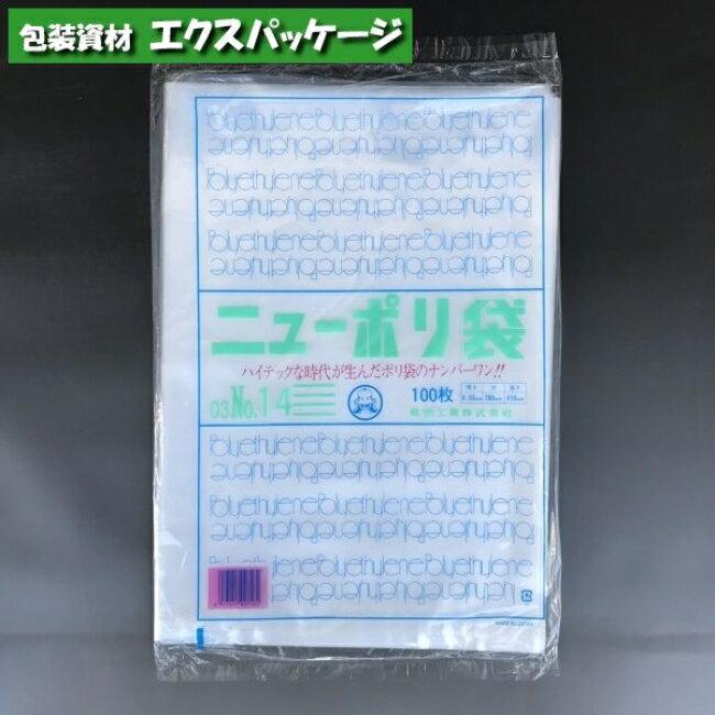 【福助工業】ニューポリ袋 03 No.14 100入 0440086