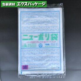 ニューポリ袋 0.03mm No.15 100枚 平袋 透明 LDPE 0440078 福助工業