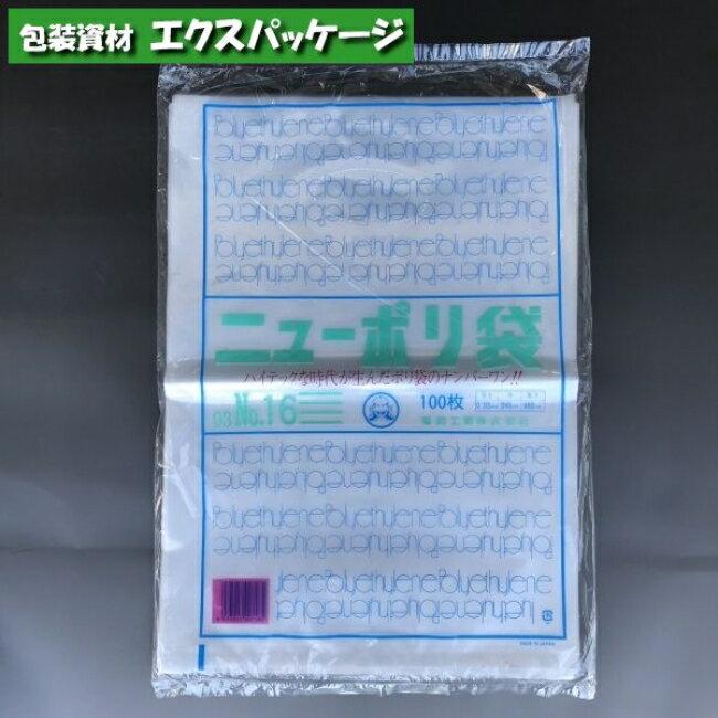 【福助工業】ニューポリ袋 03 No.16 100入 0440477