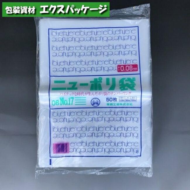 【福助工業】ニューポリ袋 08 No.17 50入 0441856