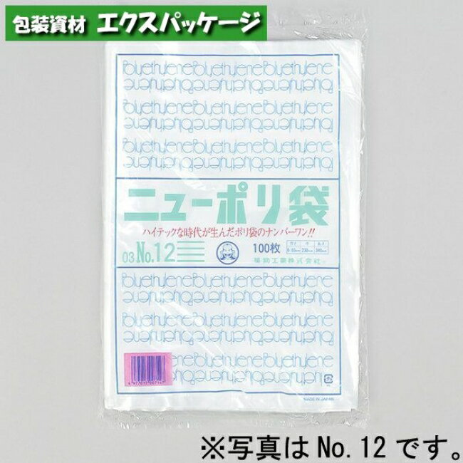 【福助工業】ニューポリ袋 03 No.20 100入 0440515