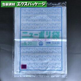 ニューポリ袋 0.03mm No.20 100枚 平袋 透明 LDPE 0440515 福助工業