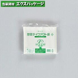耐油袋 ハーフクリアパック 惣菜テイクアウト袋 小 4000枚 0569623 ケース販売 取り寄せ品 福助工業