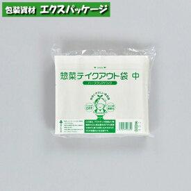 耐油袋 ハーフクリアパック 惣菜テイクアウト袋 中 4000枚 0569615 ケース販売 取り寄せ品 福助工業