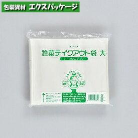 耐油袋 ハーフクリアパック 惣菜テイクアウト袋 大 4000枚 0569607 ケース販売 取り寄せ品 福助工業