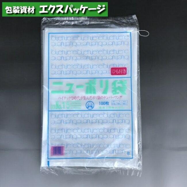 【福助工業】ニューポリ袋 03 No.15 紐付 100入 0440159