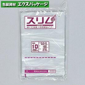 スリムLDポリ袋 0.015mm No.11 紐付 200枚 平袋 透明 LDPE 0439894 福助工業
