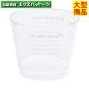 【シンギ】デザートカップ PSスタンダード C76-150 オリジナル白-2 500入 2104 【ケース販売】