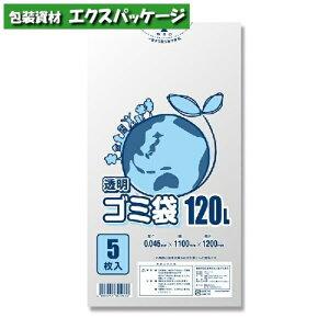 ゴミ袋E 透明 0.045mm 120L 5枚入 #006604870 バラ販売 取り寄せ品 シモジマ