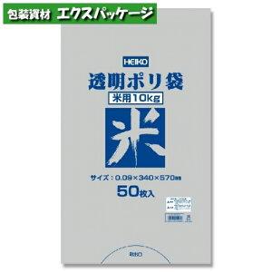 透明ポリ 米用 10kg HEIKO ヘイコー 50枚入 #006677833 バラ販売 取り寄せ品 シモジマ