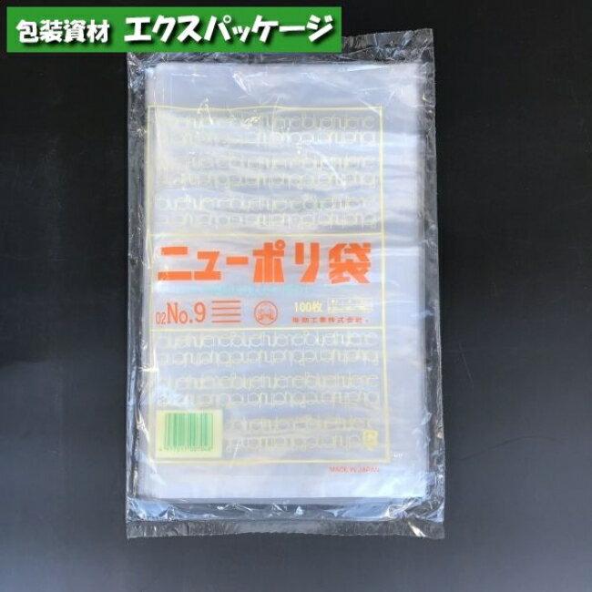 【福助工業】ニューポリ袋 02 No.9 100入 0441066