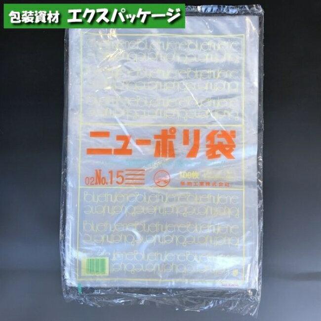 【福助工業】ニューポリ袋 02 No.15 100入 0440612