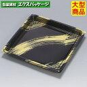 角桶 3H-SN 黒金彩 本体のみ 120枚 0579106 ケース販売 取り寄せ品 福助工業