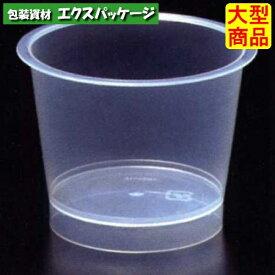 デザートカップ PP PP71-100Y(N) 601434 1700個入 ケース販売 大型商品 取り寄せ品 シンギ