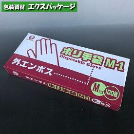 ポリ手袋 外エンボスタイプ M-1 化粧箱入り 100枚 LDPE 0854638 福助工業