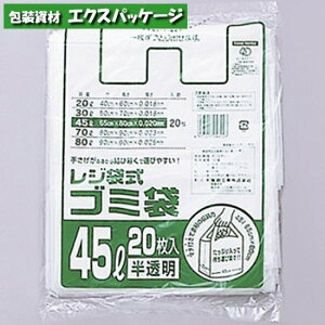 レジ袋式ゴミ袋 45リットル用 半透明 20枚 HDPE 0484237 福助工業