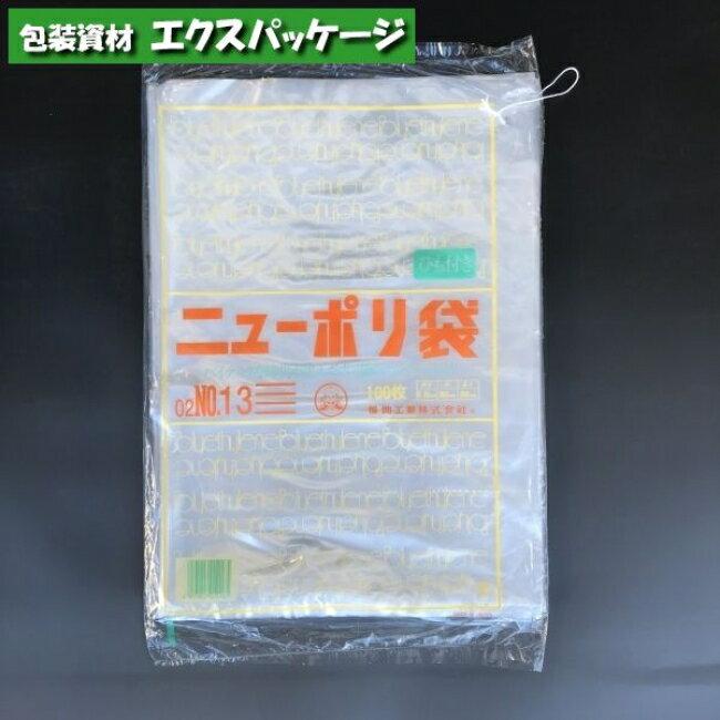 【福助工業】ニューポリ袋 02 No.13 紐付 100入 0441198