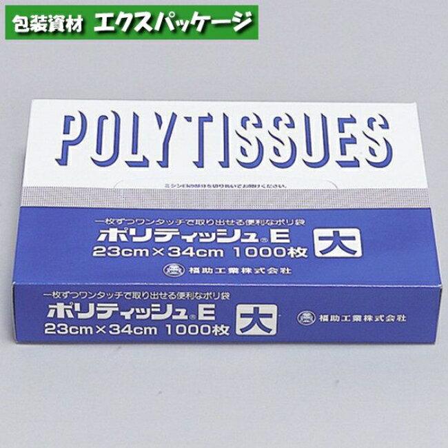 【福助工業】ポリティッシュE 大 1000入 0502601