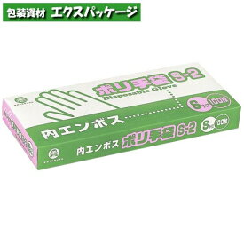 ポリ手袋 内エンボスタイプ S-2 化粧箱入り 100枚 LDPE 0854662 福助工業