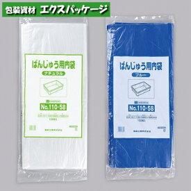 ばんじゅう用内袋 短寸品 No.95-58 ナチュラル 100枚 HDPE 0460508 福助工業