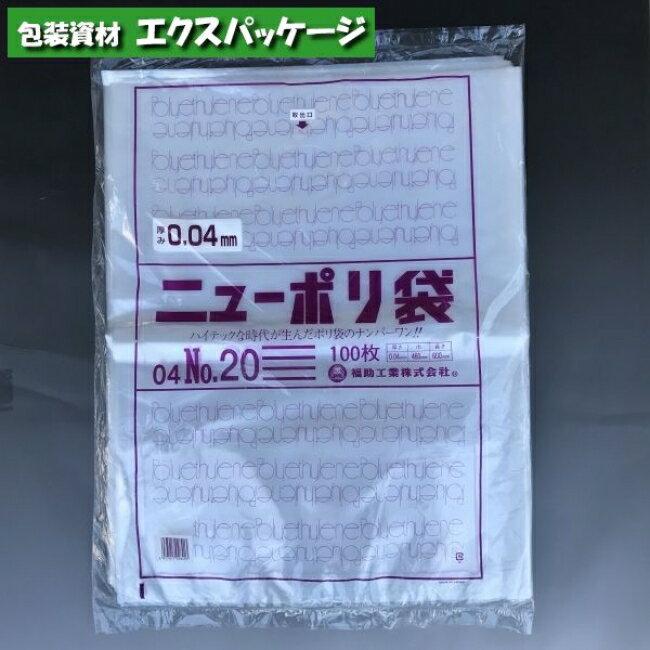【福助工業】ニューポリ袋 04 No.20 100入 0448877