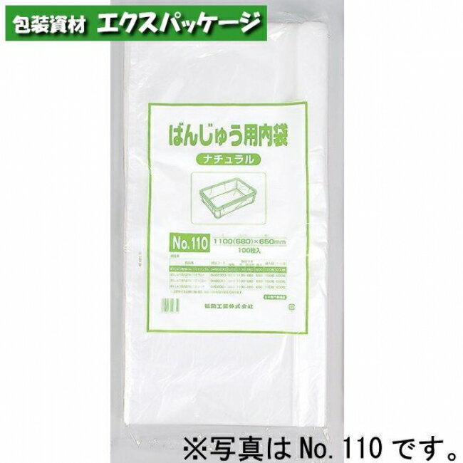 【福助工業】ばんじゅう用内袋 No.95 ナチュラル 100入 0460214