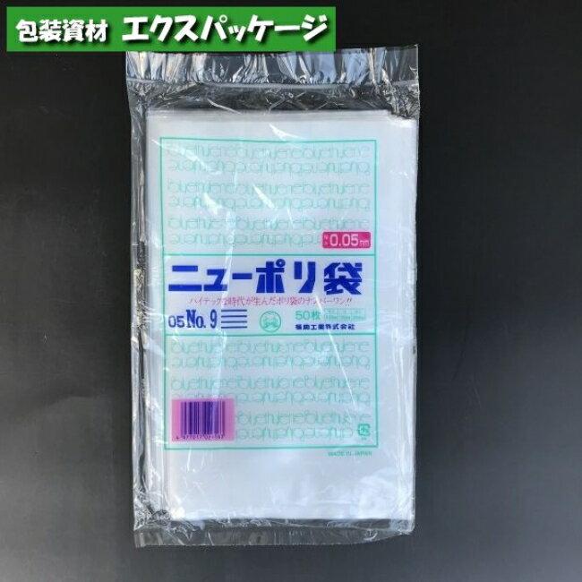 【福助工業】ニューポリ袋 05 No.9 50入 0441491