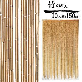 竹のれん 90cm×150cm ナチュラル(ブラウンは廃番) アジアン リゾート 南国 バンブー