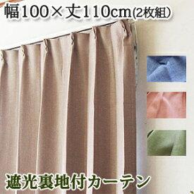 モダン無地 カーテン 遮光 遮熱 遮音 カーテン 幅100×丈110cm 2枚組セット