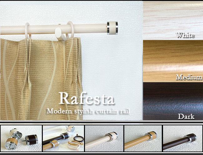 木目調 伸縮アイアンカーテンレール 2mシングル 装飾 1.2m〜2.0m ラフェスタ