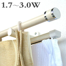 【メーカー直送 代引不可】木目調 伸縮アイアンカーテンレール 3mダブル 装飾 1.7m〜3.0m ラフェスタ