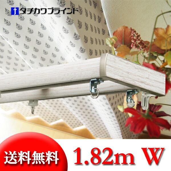 日本製 タチカワブラインド ファンティア 1.82m ダブル カーテンレール