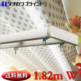 日本製 タチカワブラインド【グレージュ廃番】 ファンティア 1.82m ダブル カーテンレール