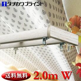 日本製 タチカワブラインド ファンティア 2.0m ダブル カーテンレール 20P03Dec16