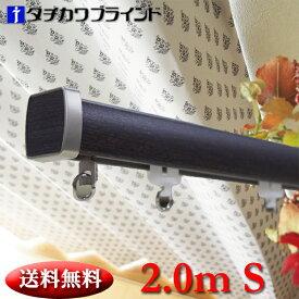 日本製 タチカワブラインド【グレージュ廃番】 ファンティア 2.0m シングル カーテンレール 20P03Dec16