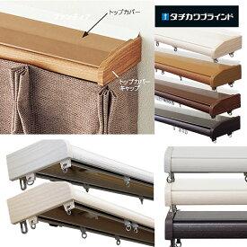 日本製 タチカワブラインド トップカバー ファンティア 1.82m ダブル カーテンレール