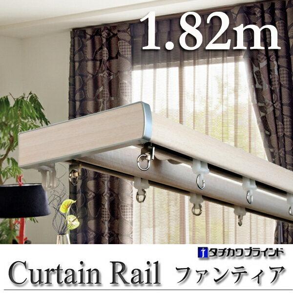 【スーパーセール期間中ポイント20倍】日本製 タチカワブラインド ファンティア 1.82m ダブル カーテンレール