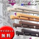 日本製 タチカワブラインド ファンティア 1.82m ダブル キャップストップ仕様 カーテンレール 20P03Dec16