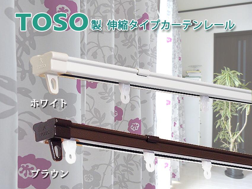 TOSO トーソー 伸縮カーテンレール 1.1〜2.0mシングル ホワイト・ブラウン