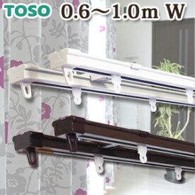 TOSO トーソー 伸縮カーテンレール 0.6〜1.0mダブル ホワイト・ブラウン