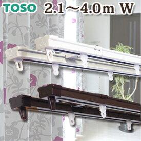 【代引不可商品】TOSO トーソー 伸縮カーテンレール 2.1〜4.0mダブル ホワイト・ブラウン