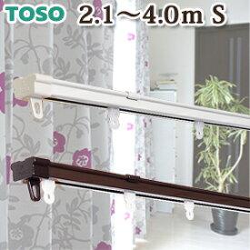 【代引不可】TOSO トーソー 伸縮カーテンレール 2.1〜4.0mシングル ホワイト・ブラウン
